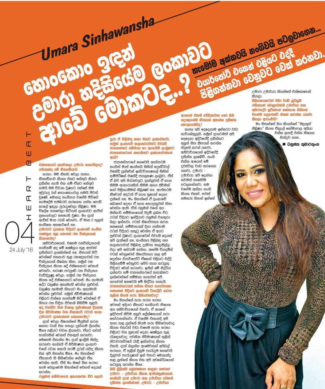 Gossip Chat with Umara Sinhawansa