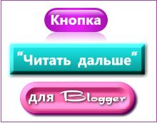 """как заменить """"текст читать дальше"""" на картинку в blogger"""