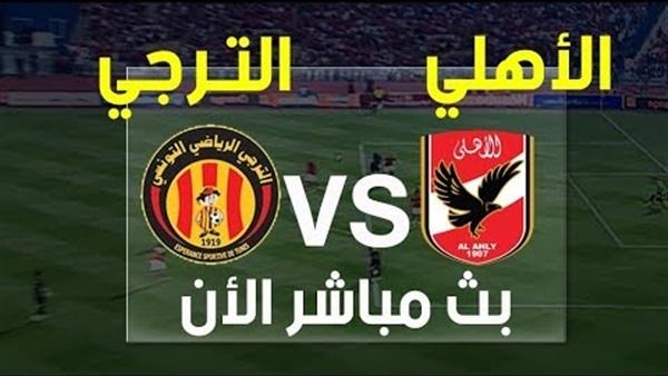 موعد وتشكيل مباراة الاهلي والترجي نهائي دوري ابطال افريقيا | اليوم 9-11-2018