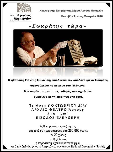 """Πρωινή Θεατρική παράσταση """"Η απολογία του Σωκράτη"""" για μαθητές σχολείων στο Αρχαίο Θέατρο Άργους"""
