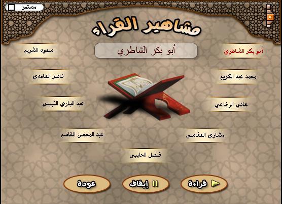 تحميل برنامج اللغة العربية للكمبيوتر