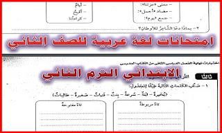 امتحانات لغة عربية للصف الثاني الابتدائي الترم الثاني 2019