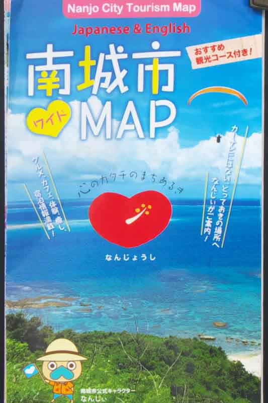 Japanese and English tourism map