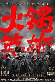 Download Film Chongqing Hot Pot (2016) BluRay 720p 700MB Subtitle Indonesia