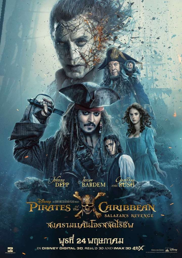 Pirates of the Caribbean 5 Dead Men Tell No Tales (2017) สงครามแค้นโจรสลัดไร้ชีพ