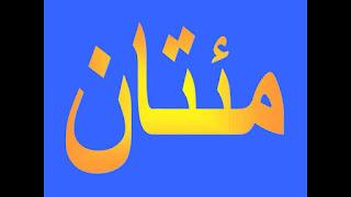 20 Kosakata kata sifat bahasa arab dan artinya