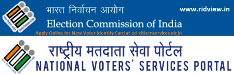 Eci Citizens Services apply for new voter card