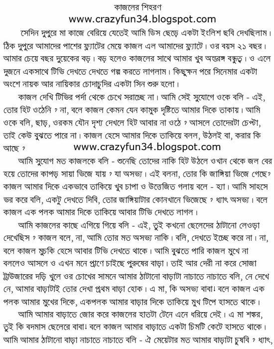 BANGLA CHOTI ROSOMOY GUPTA PDF