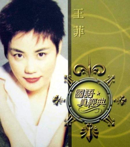 Dai 'M blog: 王菲 -《國語真經典》[320K/MP3/WU]