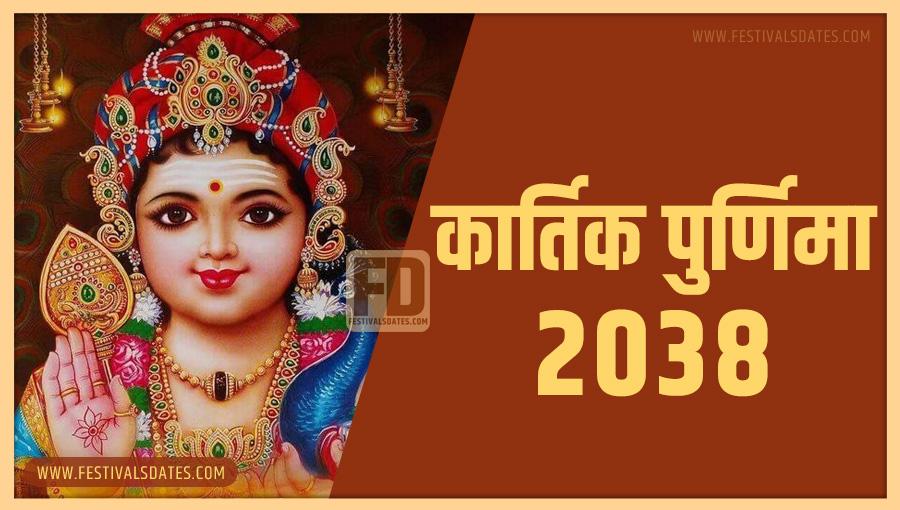 2038 कार्तिक पूर्णिमा तारीख व समय भारतीय समय अनुसार