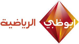 تردد قناة ابوظبي الرياضية abu dhabi sports tv channel