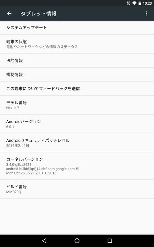 【Nexus7(2013) 】Android 6.0.1 (MMB29Q)_3