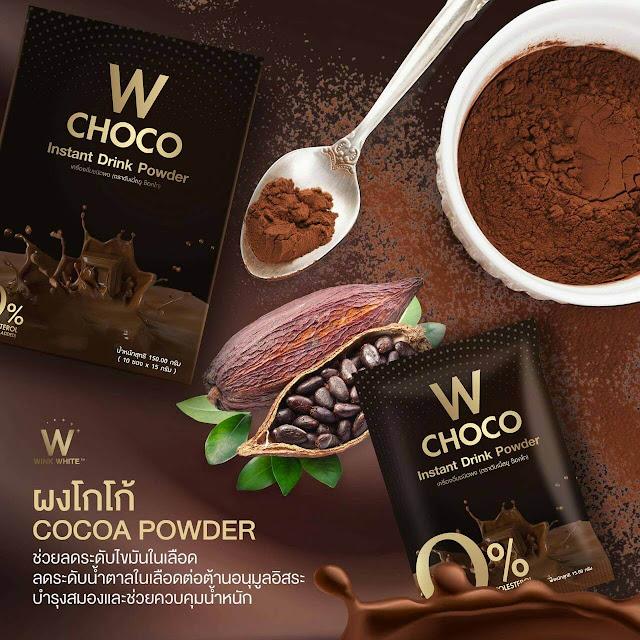 ช็อคโกแลตวิ้งไวท์