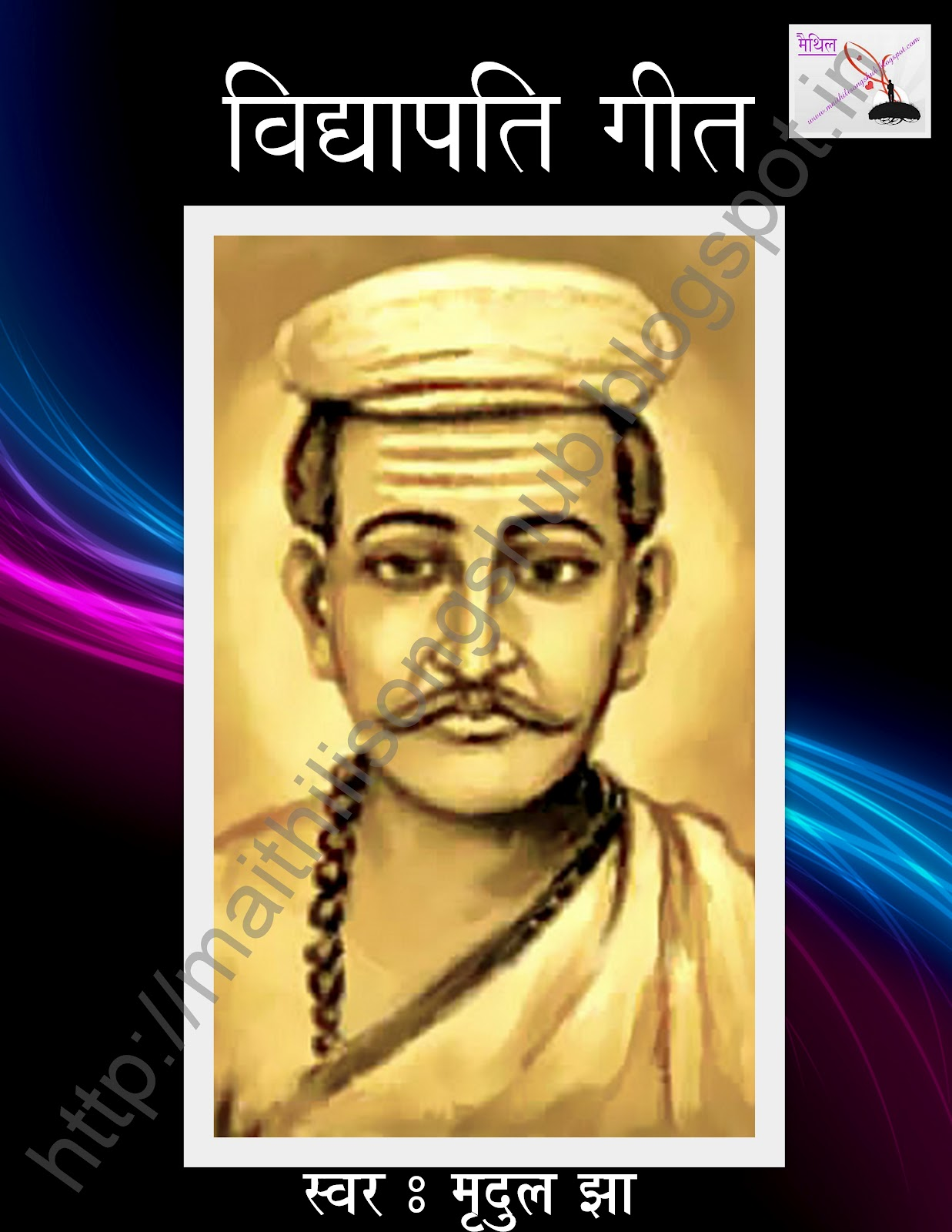 Maithili songs vidyapati free download.