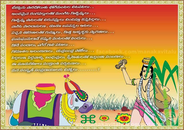 SANKRANTHI SUBHAKANKSHALU KAVITHALU IMAGES