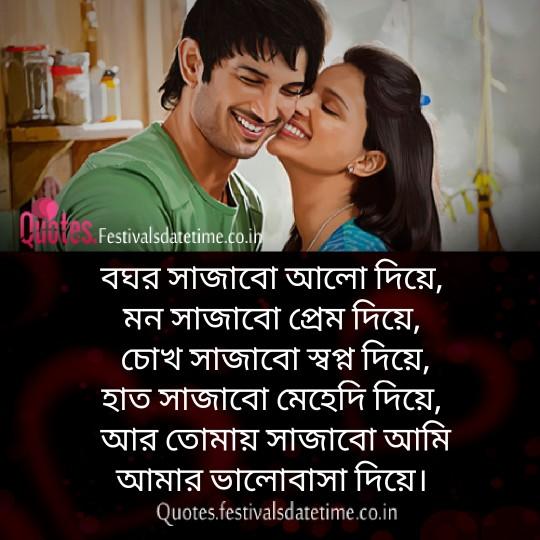 Bangla Instagram Love Shayari Status Free Download & share