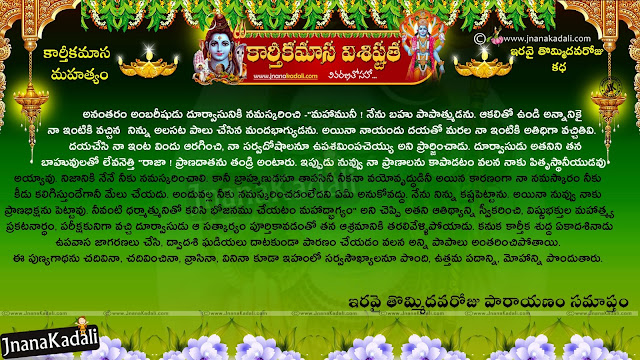 Kartheeka Masam Significance in Telugu, Telugu Pandugalu, Online Telugu Festivals Greetings with Hd Wallpapers