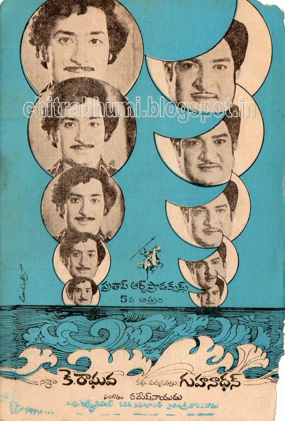surya chandrulu 1977 songs