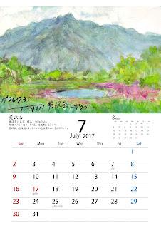 2017年7月カレンダー荒沢岳