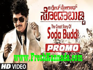 The Great Story Of Soda Buddi (2015) Kannada Mp3 Songs Free Download