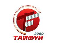 Вакансия Маркетолога в компании «Тайфун-2000»
