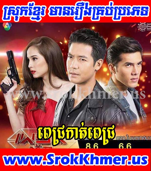 Khmer Movie - Pich Kat Pich - Movie Khmer - Thai Drama