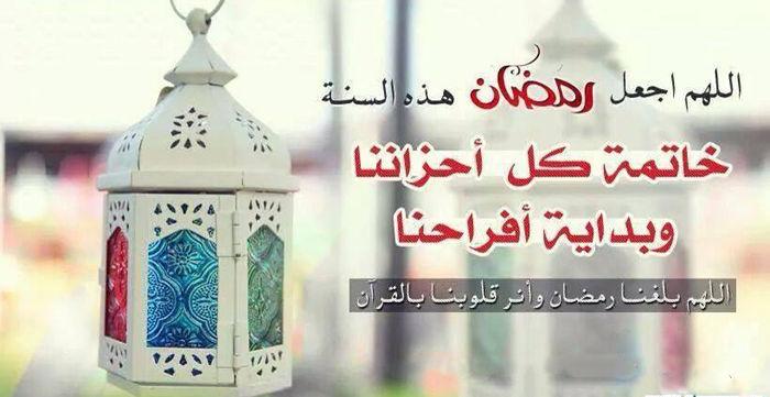 كلام عن رمضان 2019 احلى عبارات صور ورسائل رمضان مصراوى الشامل