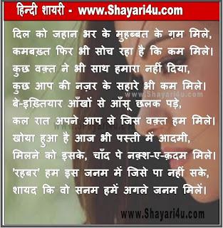 अपनी महोब्बत से मिलने के लिए शायरी - Milan Ki Shayari in Hindi