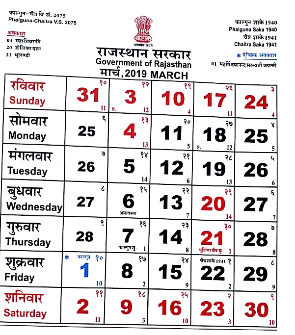 Year 2019 Calendar India Hindi English Pdf Public Holidays