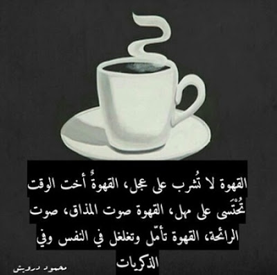 اقتباسات انجليزية عن القهوة
