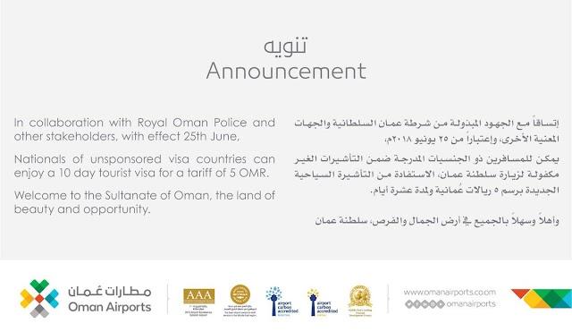 تأشيرة سياحية جديدة لمدة ١٠ أيام ب 5 ريال لسلطنة عمان