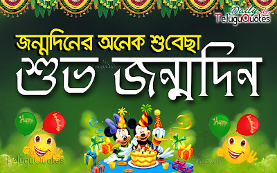 best-happy-birthday-bengali-quotes-and-greetings-hd-wallpapers-dailyteluguquotes