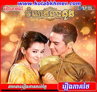ចំណងបេះដូង - Chom Nong Besdong