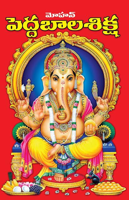 పెద్దబాల శిక్ష | Peddabaala Siksha | GRANTHANIDHI | MOHANPUBLICATIONS | bhaktipustakalu
