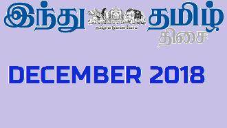 The Hindu Tamil(தி இந்து தமிழ்)Newspaper December 2018 Download PDF