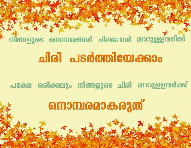 Super malayalam Quotes about love, nostalgia and friendship | kwikk malayalam quotes