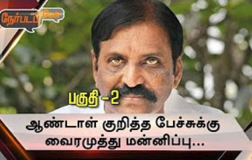Discussion on Vairamuthu's controversial speech on Aandal