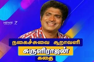 Story Of Suruli Rajan | News 7 Tamil