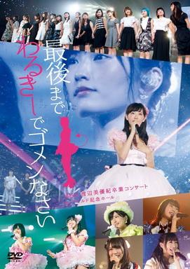 [TV-SHOW] NMB48 渡辺美優紀卒業コンサート in ワールド記念ホール ~最後までわるきーでゴメンなさい~ (2016/09/19)