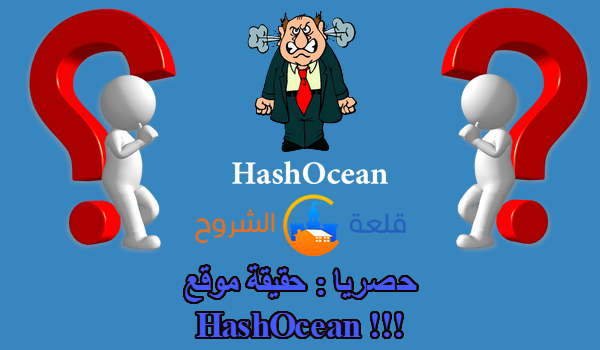 نصب HashOcean