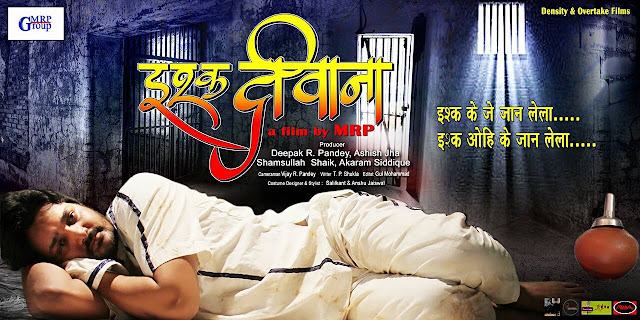 Ishq Deewana (Bhojpuri) Movie Star casts, News, Wallpapers, Songs & Videos