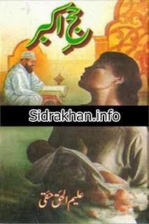 Hajj e Akbar