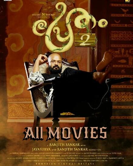 Pretham 2 Movie pic