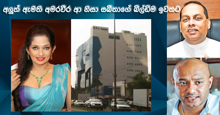 Sabitha's building removed with new Minister Amaraweera coming in