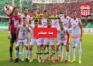 أجي تشوف..مباراة الزمالك وحسنية اكادير بث مباشر -zamalek-vs-hassania-agadir