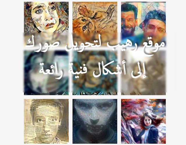 موقع رهيب لتحويل صورك إلى أشكال فنية رائعة مجانا