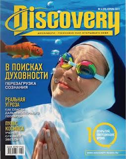 "Обложка журнала ""Дискавери"", в котором опубликована статья про бахаи."