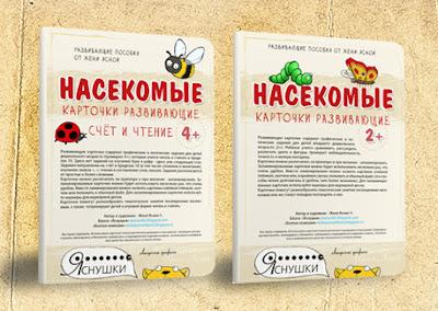 насекомые для детей, развивающие карточки для детей