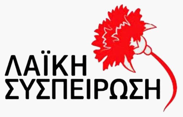 Λαϊκή Συσπείρωση: Η Δημοτική Αρχή Βόρειας Κυνουρίας ενάντια στους εργαζόμενους του ΚΔΑΥ και υπέρ του εργολάβου