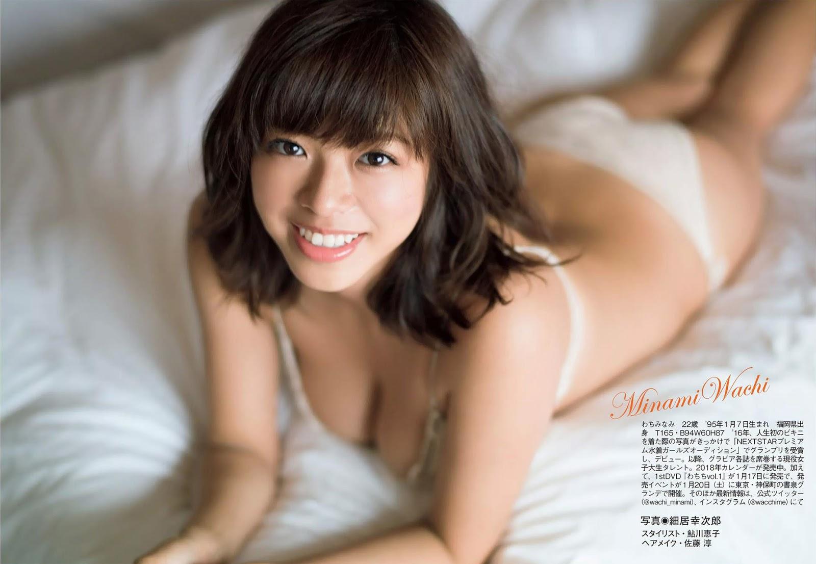 Minami Wachi わちみなみ, FLASH 電子版 2017.12.19 (フラッシュ 2017年12月19日号)